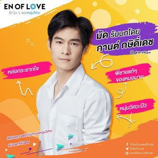 en-of-love-cover-04