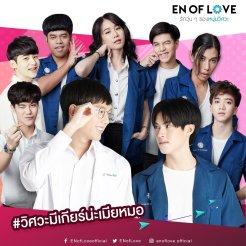 en-of-love-cover-04a