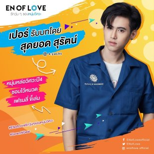 en-of-love-cover-05