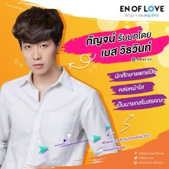 en-of-love-cover-06