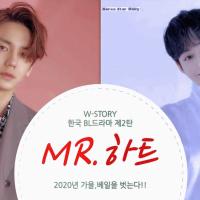 Mr. Heart (Mr. 하트) (2020)